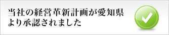 当社の経営革新計画が愛知県より承認されました