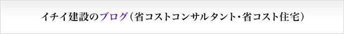 イチイ建設株式会社のブログ(省コストコンサルタント・省コスト住宅)